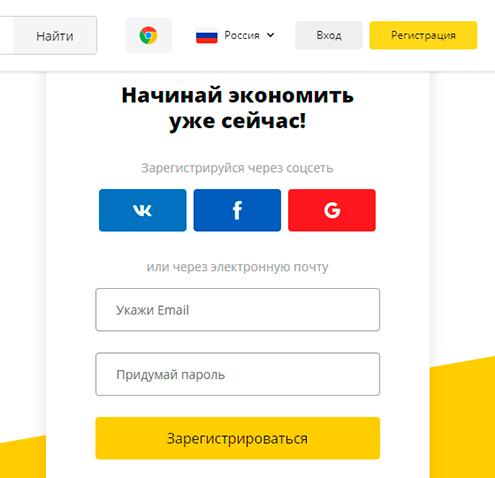 А вот форма длярегистрации на сайте «Летишопс», который копируют мошенники. Клиент может создать профиль или войти на сайт через соцсети — и запросить выплату кэшбэка
