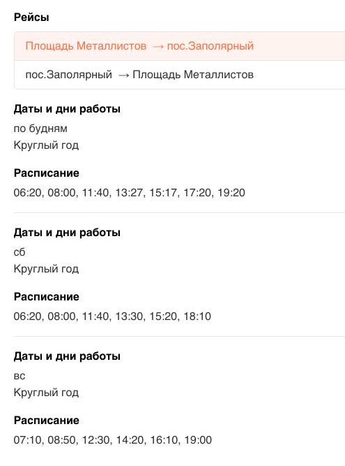 Расписание автобусов из Воркуты до Заполярного. Интервал движения — 2—3 часа. Я опоздала на удобный мне рейс и безпроблем доехала до места автостопом. Источник: wikiroutes.inf