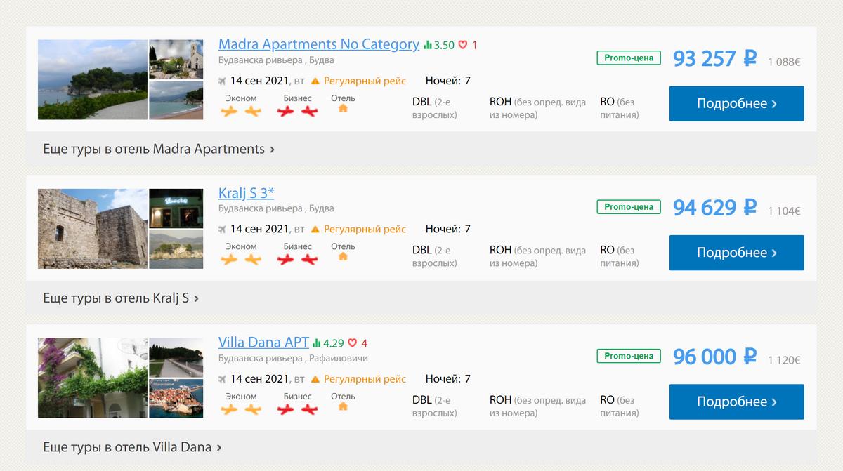 Белорусские туроператоры продают россиянам туры в Черногорию с вылетом из Минска. Неделя в двухместном номере без&nbsp;питания в окрестностях Будвы обойдется в 93 257<span class=ruble>Р</span> на двоих. Оплатить поездку можно российскими рублями — на сайте или переводом через Сбербанк