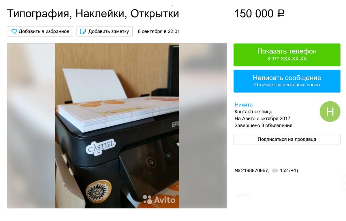 Пока цена оставалась 250 000<span class=ruble>Р</span>, никто даже не писал. Тогда я решил попробовать опускать цену раз в 3—4 дня, но не ниже 150 000<span class=ruble>Р</span>. Покупатель пока не нашелся