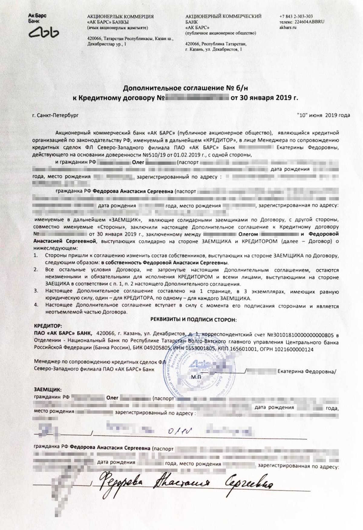 Дополнительное соглашение к ипотечному договору, которое мы подписали в банке