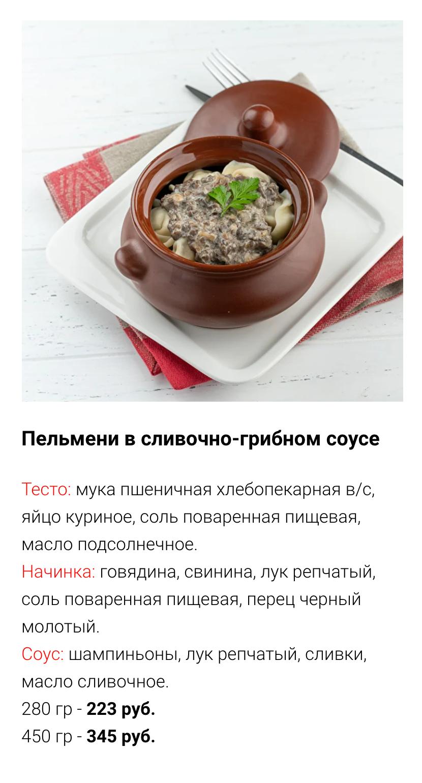 Пельмени в сливочно-грибном соусе. Можно наесться и маленькой порцией