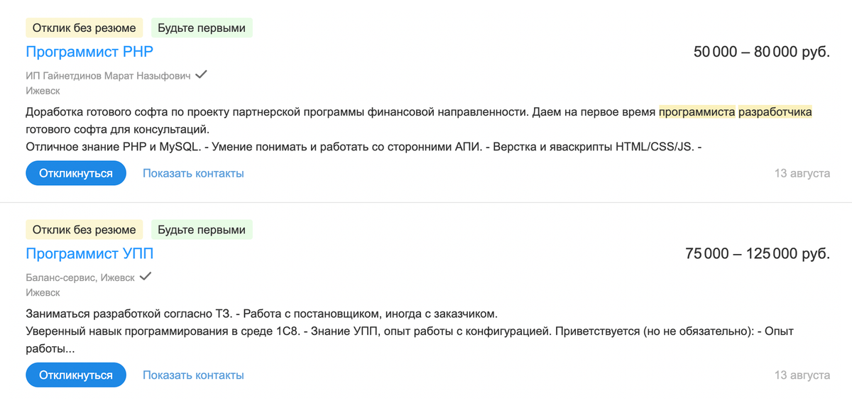 «Хедхантер» говорит, что опытные разработчики могут зарабатывать в Ижевске до 250тысяч рублей