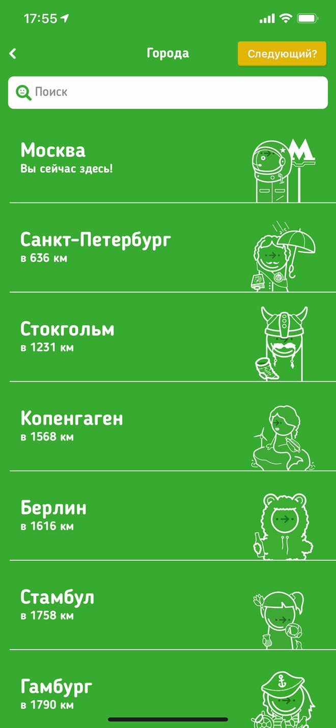 Сначала нужно выбрать город. Пока приложение думает, что вы в Москве, нельзя прикинуть маршрут по Риму