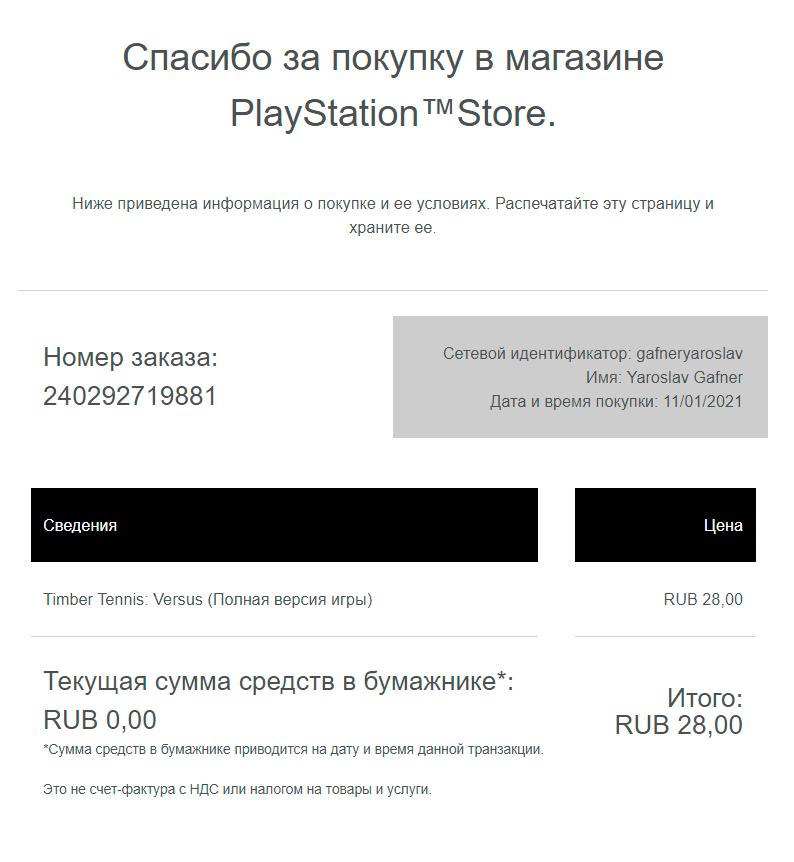 В письме с темой «Благодарим за покупку!», которое обычно приходит после оплаты, есть все данные, что потребуются дляпоследующего возврата