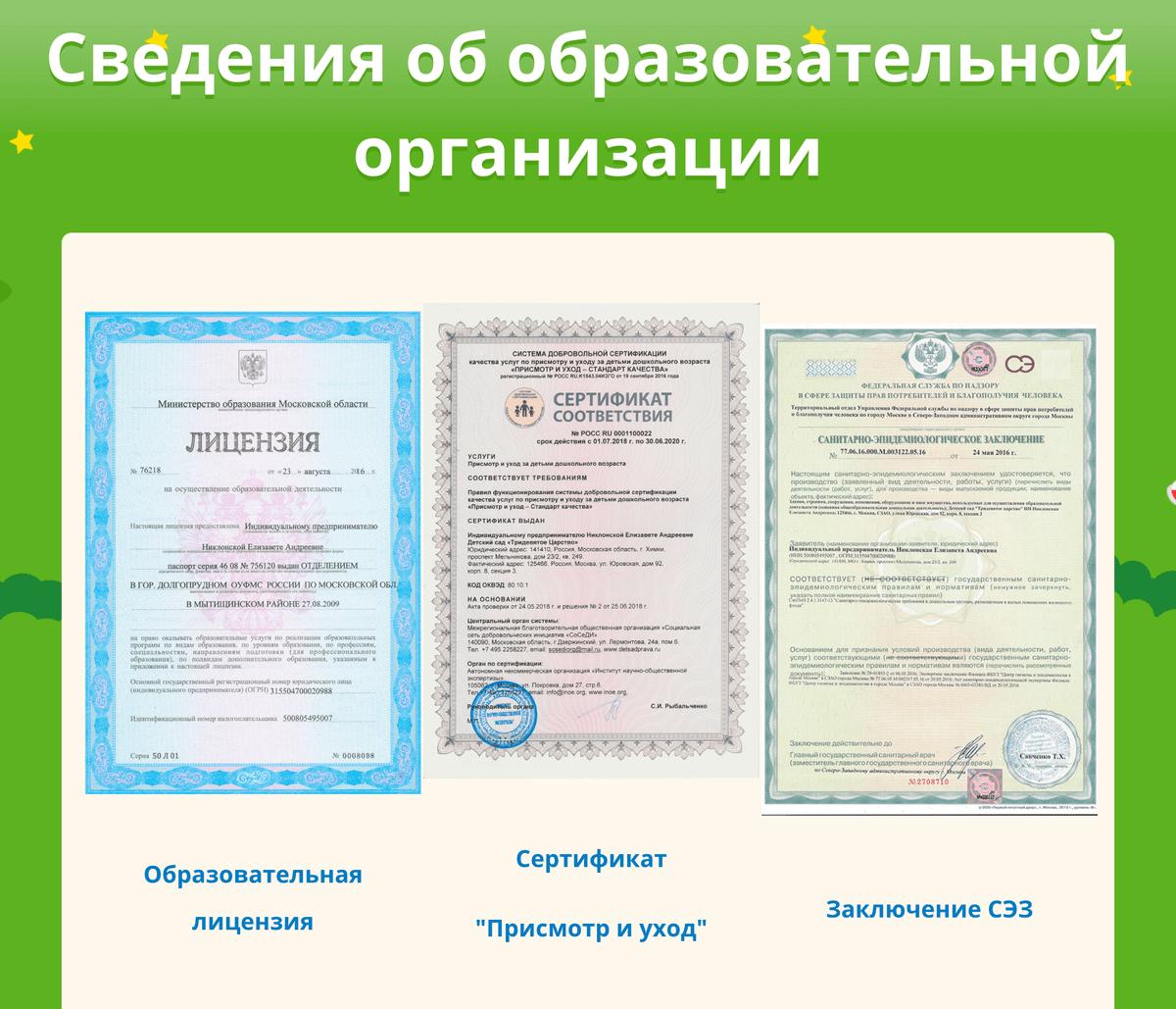Обычно детские сады выкладывают лицензии на сайтах, в разделах «О нас», «Документы» или«Лицензии». Но если их там нет, можно попросить лицензию на экскурсии. Источник: «Тридевятое царство»
