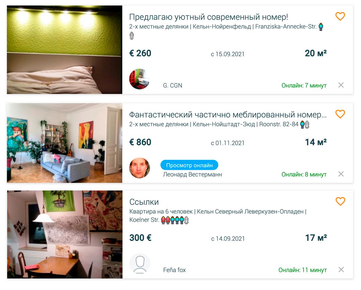 Комнату в трехкомнатной квартире можно снять даже за&nbsp; 260€ (22 396<span class=ruble>Р</span>). Цена зависит от&nbsp;состояния комнаты, мебели в ней и количества соседей. Источник: wg-gesucht.de