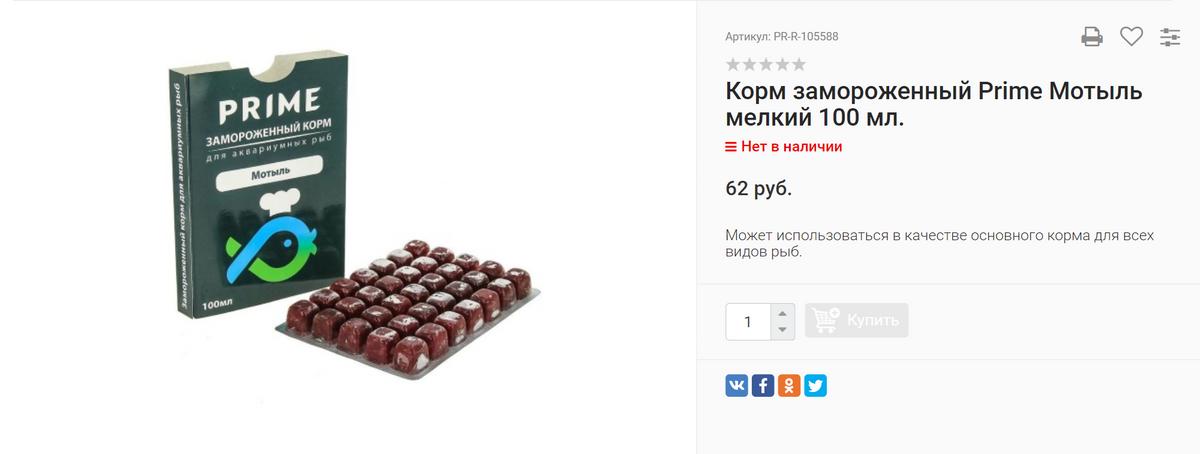 Блистер спорционным кормом дороже, ноудобнее, чем целым куском. Источник: dipir.ru