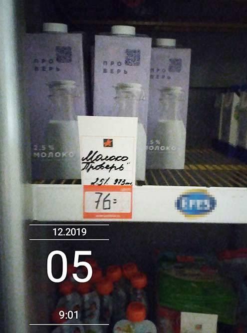 В магазинчике в нашей деревне вся молочка умещается в одном холодильнике. Выбора и разделения нет, но и продукты с заменителями у нас не продаются