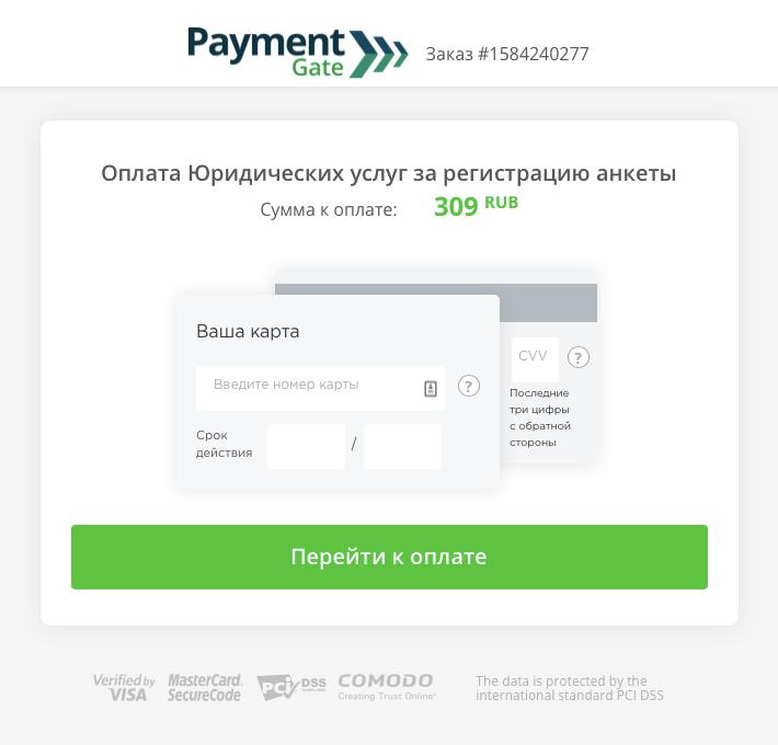 Оплата услуг мошенников — самое настоящее, чтонашлось насайте Службы финансовой защиты потребителей