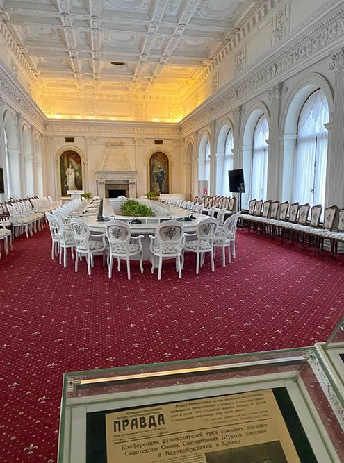 Зал, в котором в 1945году собрались Сталин, Рузвельт и Черчилль
