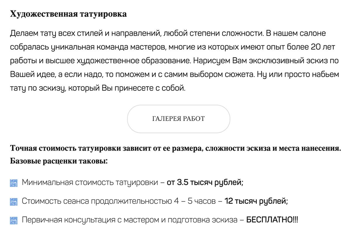 В московском салоне цены стартуют от 3500<span class=ruble>Р</span>