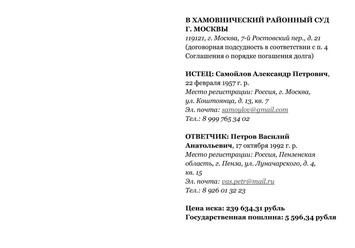 Исковое заявление в суд: образец шапки документа
