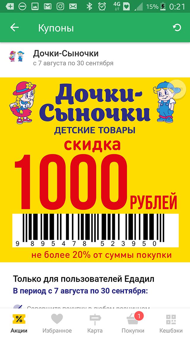 Если показать на кассе купон со штрих-кодом, на детские товары сделают скидку 1000 рублей