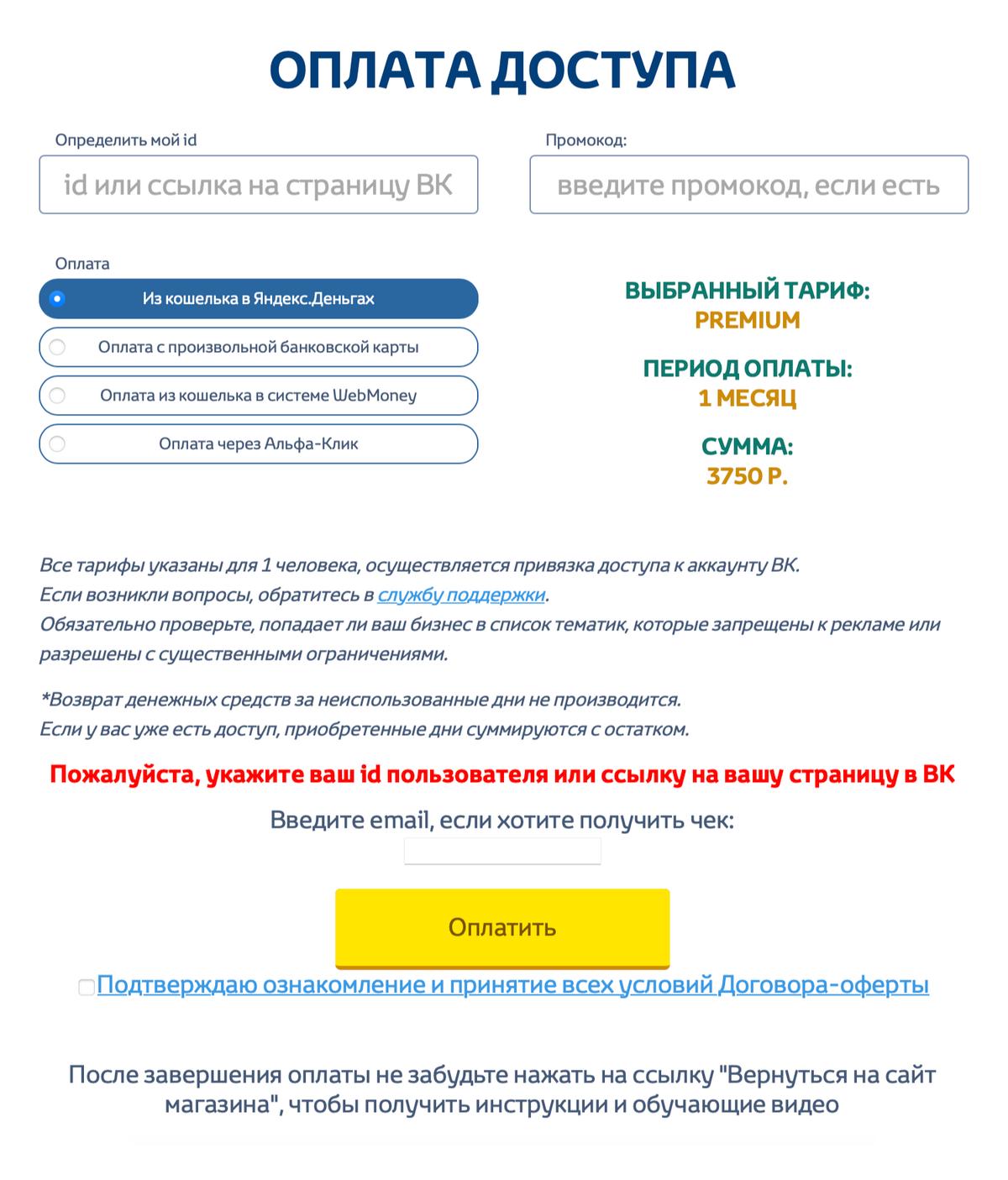Аккаунт привязывается к странице во «Вконтакте», поэтому не получится организовать корпоративный доступ
