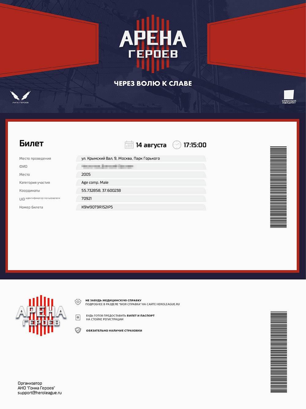 Это билет на соревнования «Арена героев» в 2021году. В билете указаны дата и время старта, а также порядковый номер участника