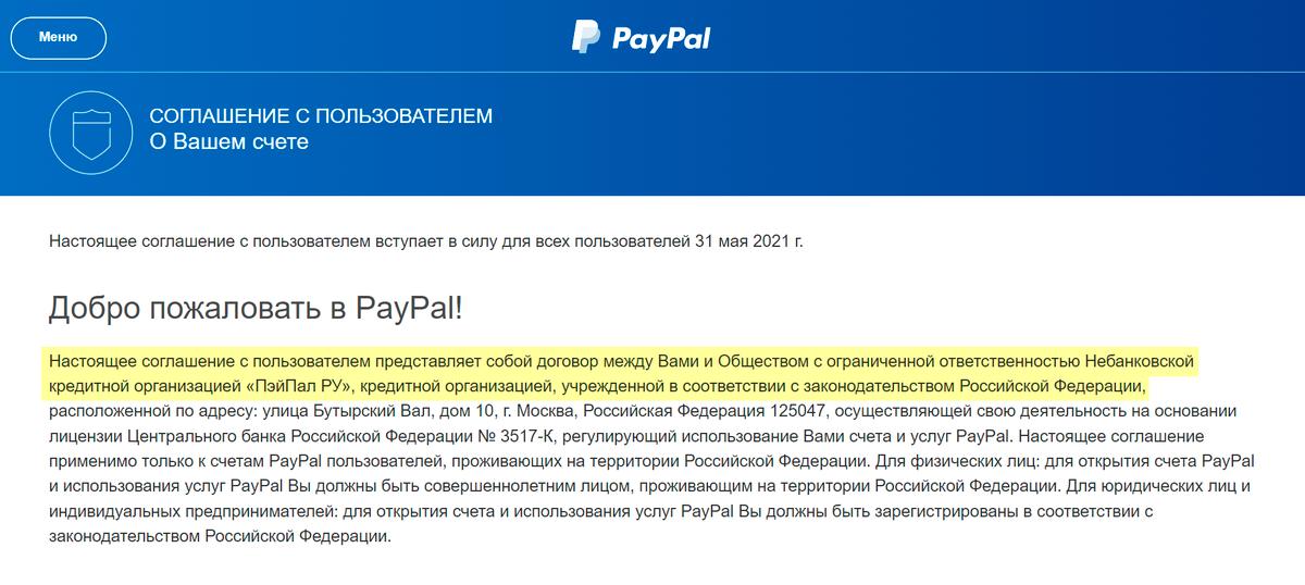 Чтобы проверить, какой у вас PayPal, посмотрите соглашение с пользователем на сайте сервиса. Если там указано общество с ограниченной ответственностью небанковская кредитная организация «ПэйПал-ру» — то все в порядке