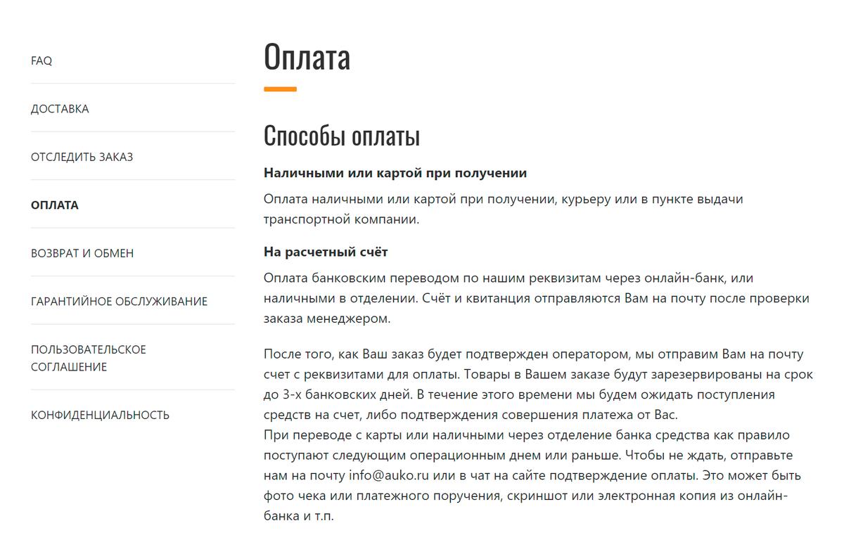 Справочник на сайте сообщал, что заплатить можно приполучении, однако приоформлении заказа можно было выбрать только оплату онлайн