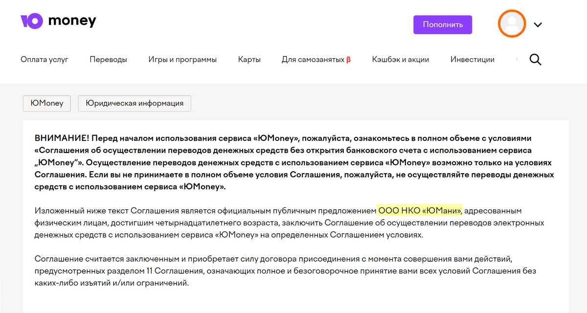 «Юмани» — российский сервис, бывшие «Яндекс-деньги». Договор заключается с небанковской кредитной организацией «Юмани»