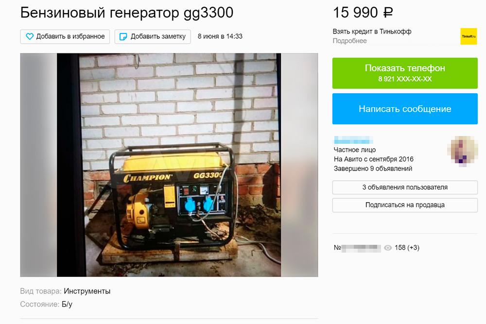 На «Авито» генератор на 3,3 кВт стоит 16 000<span class=ruble>Р</span> — на 5000<span class=ruble>Р</span> дешевле нового. Источник:&nbsp;avito.ru