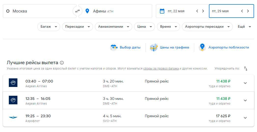 Тот же перелет Москва — Афины в конце мая стоит на 2000<span class=ruble>Р</span> дороже