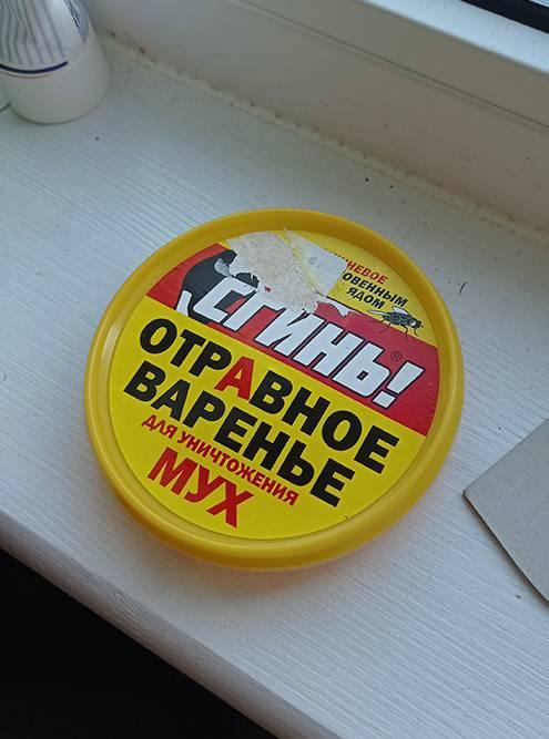 Я пробовал вот такое варенье от мух. Купил три баночки по 50<span class=ruble>Р</span> в магазине дезинсекторов