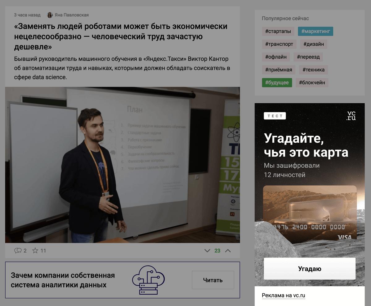Пример медийной рекламы на vc.ru