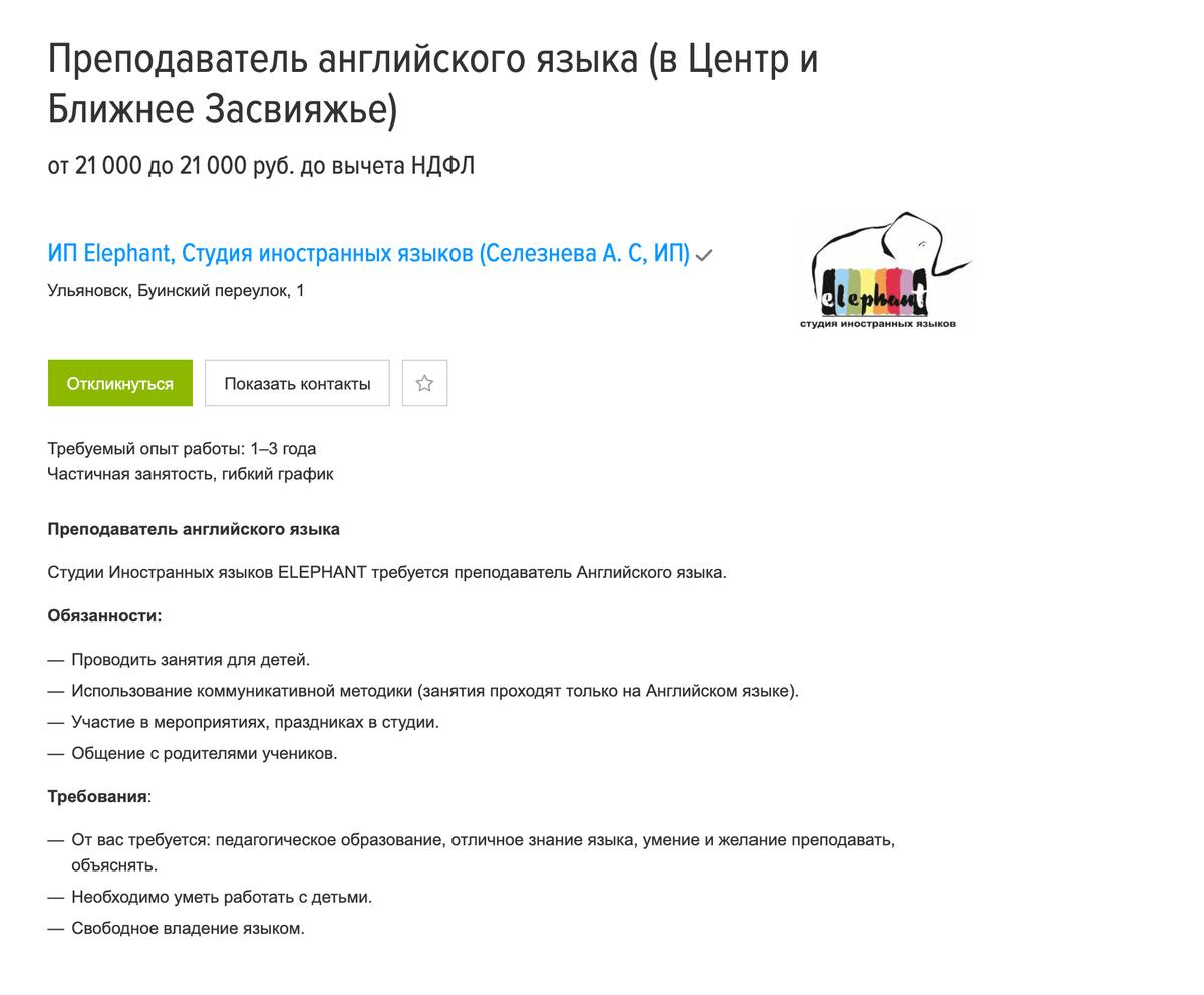 Преподаватель английского языка получает 21 000<span class=ruble>Р</span>