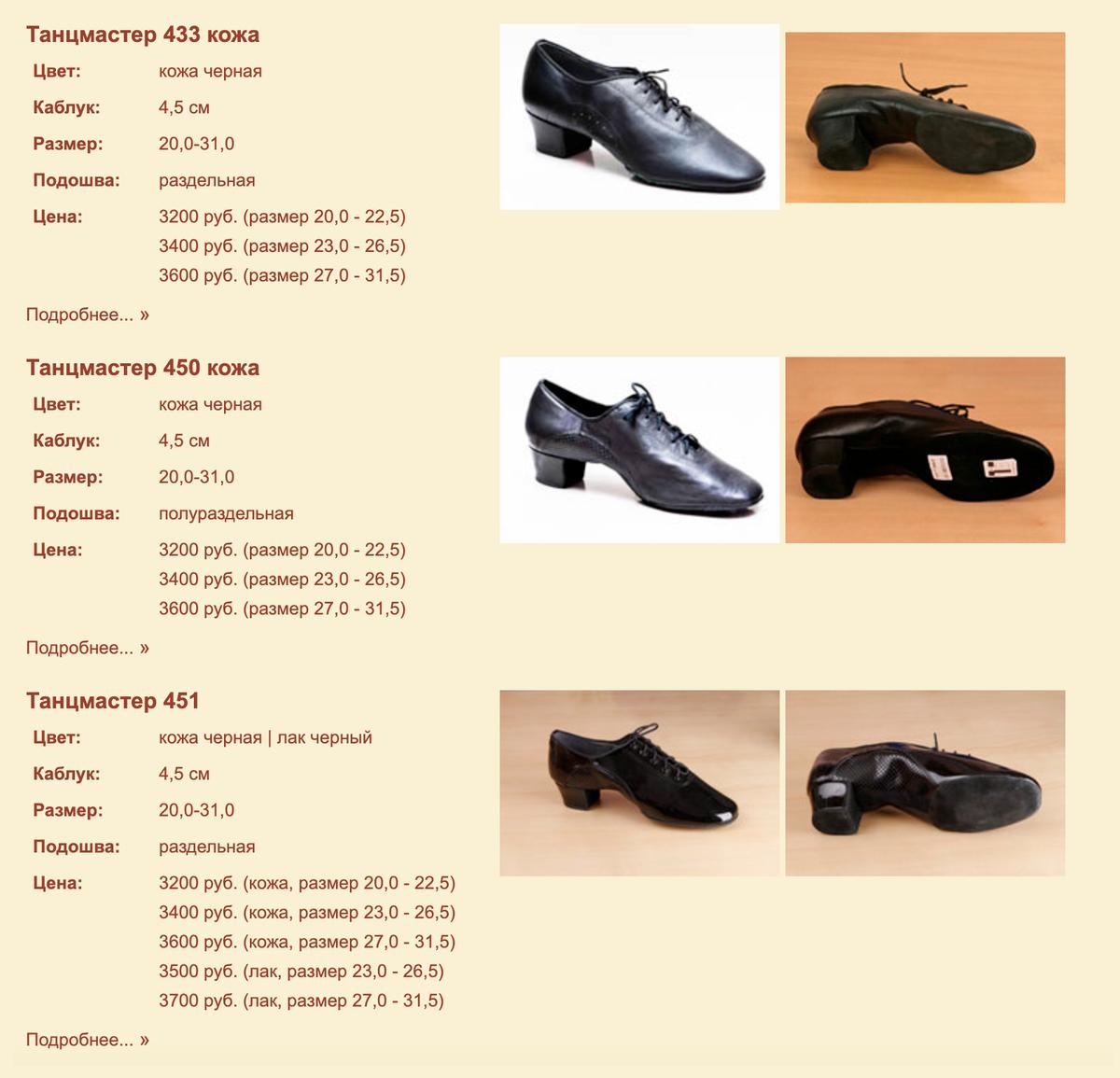 Мужская латина. Для танцев очень важна обувь по ноге, поэтому для каждой пары прописана длина стопы. Например, моему 42 размеру соответствуют 27,5 см