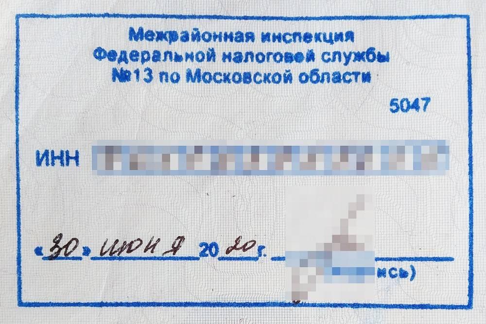 Мне поставили штамп с ИНН в Московской области, хотя состою на учете в Ярославской