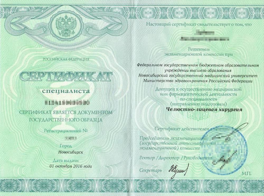 Сертификат можно попросить у самого врача во время консультации либо посмотреть на сайте клиники. Источник: oblmed.nsk.ru