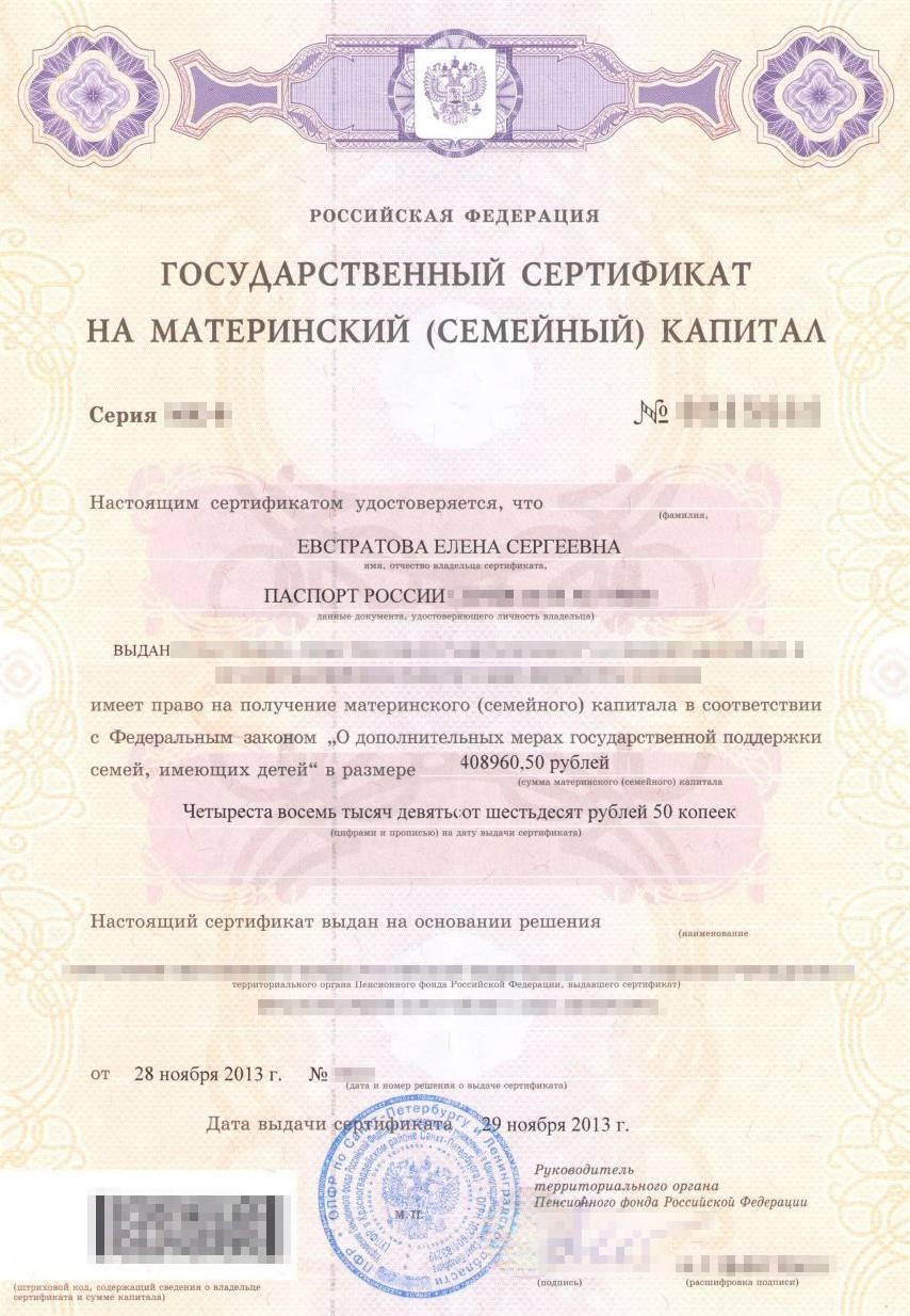 Вот так выглядел сертификат, когда его получала наш редактор Т—Ж в 2013году. Теперь бумажную форму можно не получать, а сразу скачать электронную