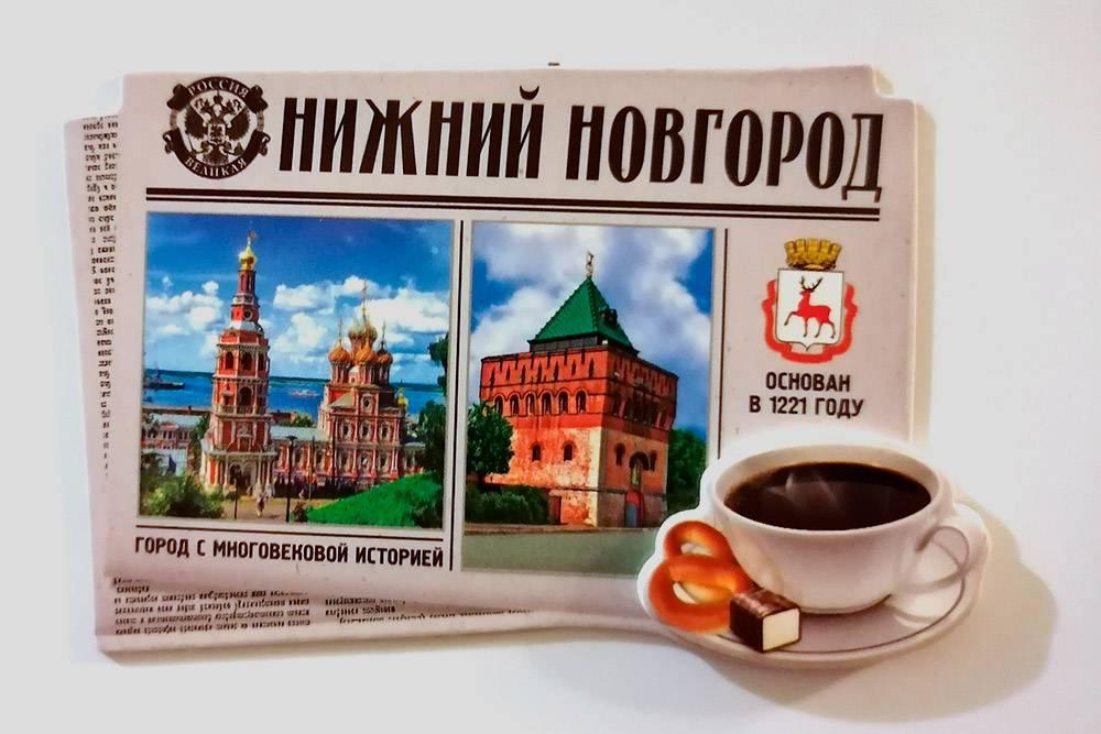 Этот магнит нам подарили гости из Нижнего Новгорода