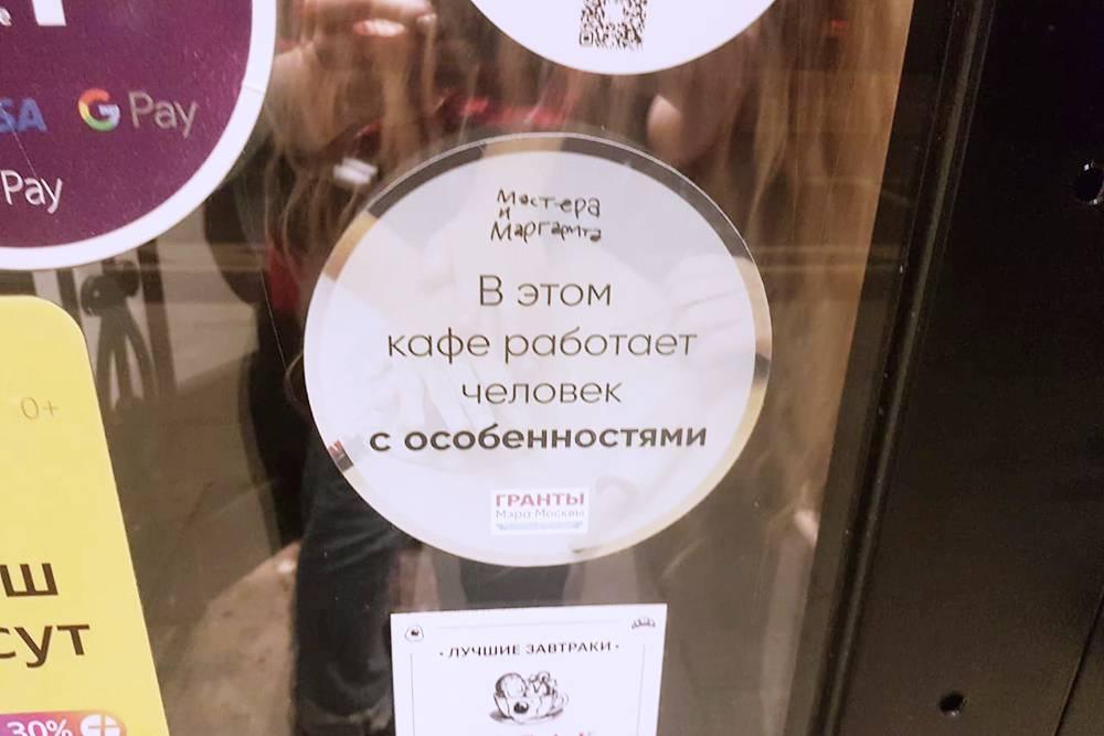 Такая наклейка на входной двери предупреждает, что внутри работают люди с особыми потребностями