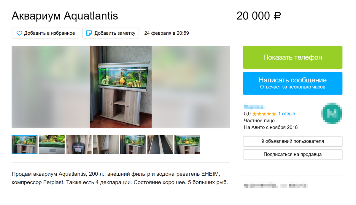 Аквариум сфильтром вэтом объявлении стоит дешевле, чем каждый изних поотдельности. Источник: avito.ru