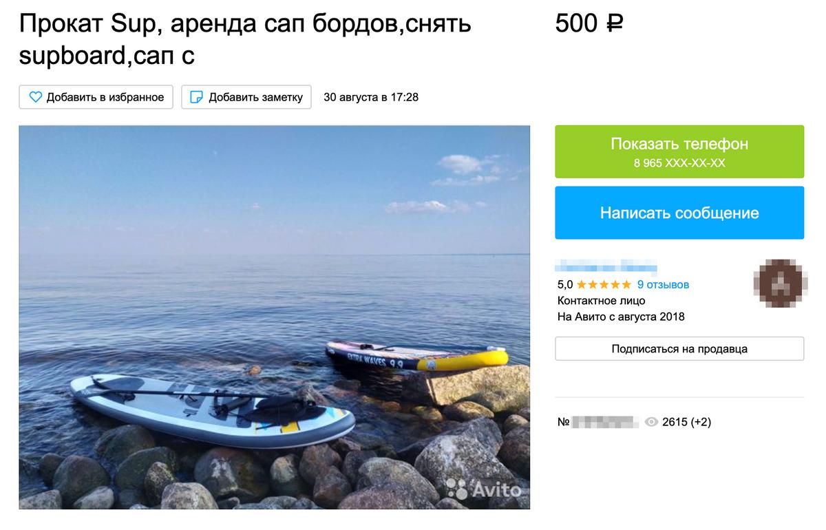 Арендовать сапборд на «Авито» можно от 500<span class=ruble>Р</span> в час. Источник:&nbsp;avito.ru