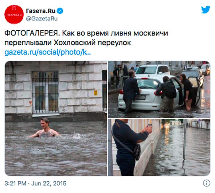 Не взлетим, так поплаваем… в Хохловском переулке. Источник: «Газета-ру»