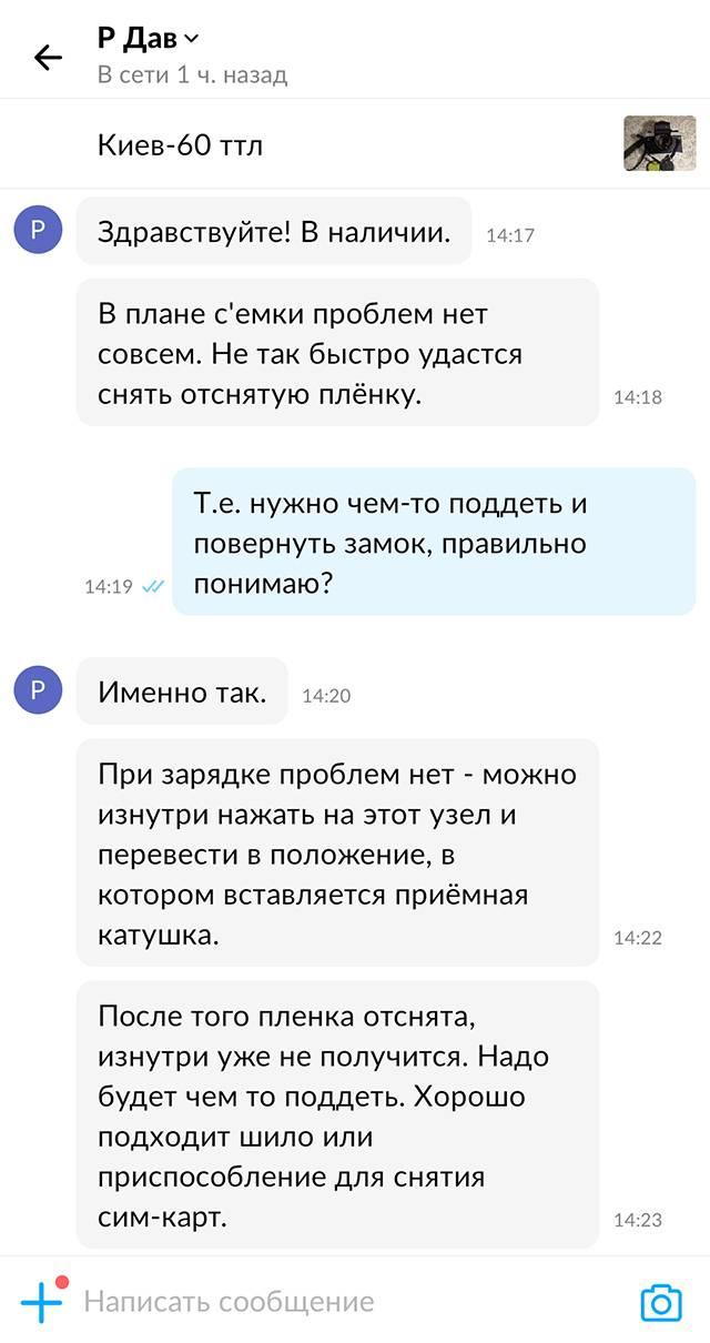 А здесь продавец указал в объявлении, что у «Киева» отломана дужка замка, который держит пленку внутри. Такие детали лучше обговаривать до покупки