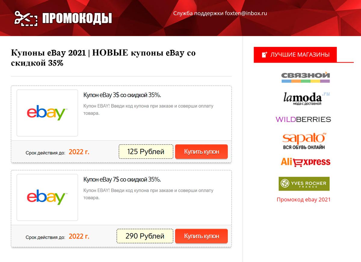 Купон на скидку в 3$ можно купить за 125<span class=ruble>Р</span>. По курсу на момент испытаний это меньше 2$