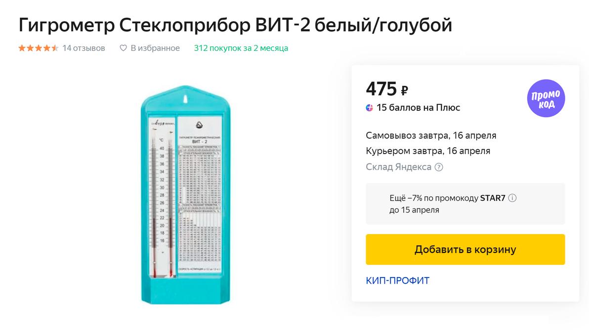 А такой гигрометр я использую в Петербурге