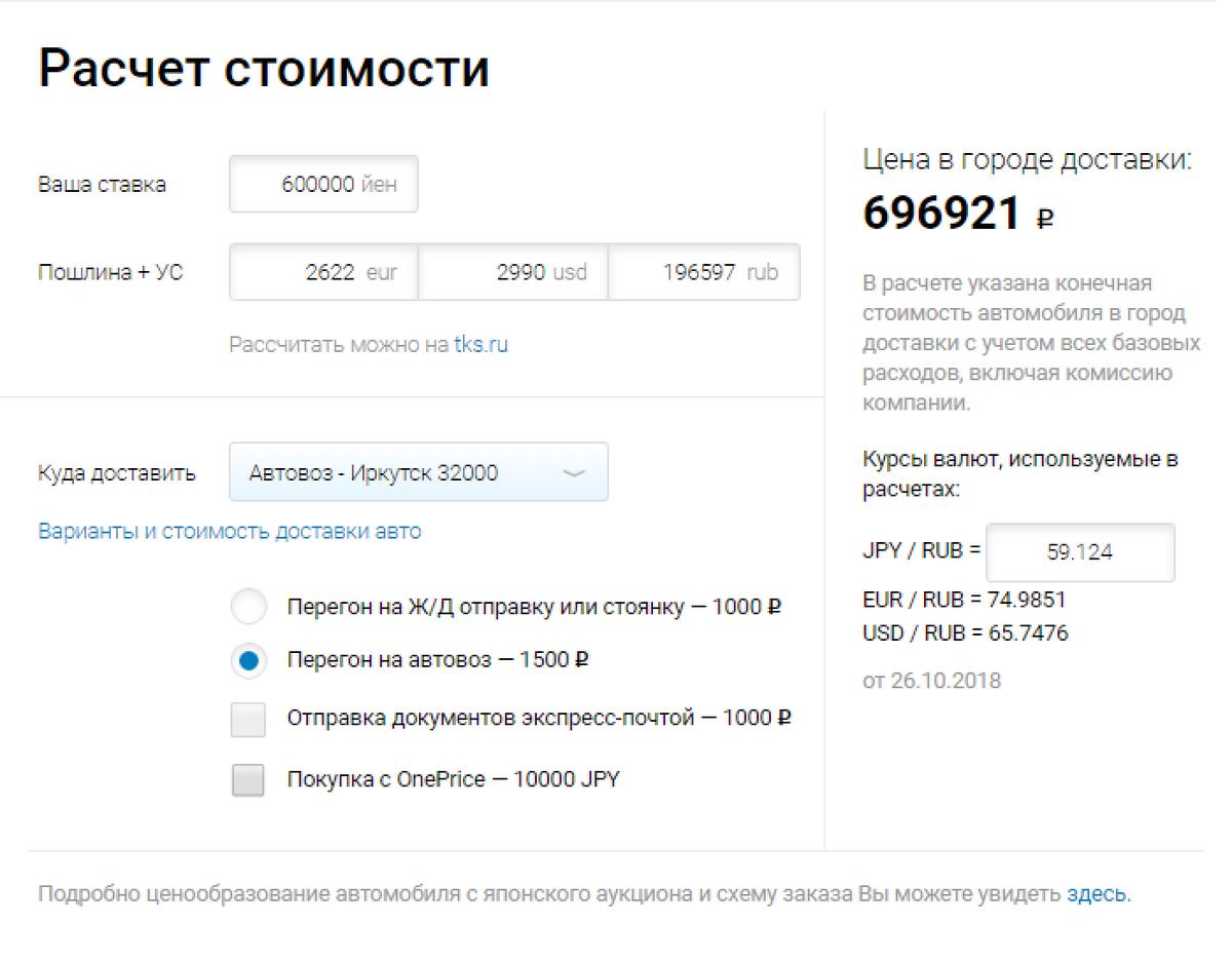При бюджете в 700тысяч рублей на покупку и доставку Тойоты Аквы в Иркутск моя максимальная ставка — 600тысячиен