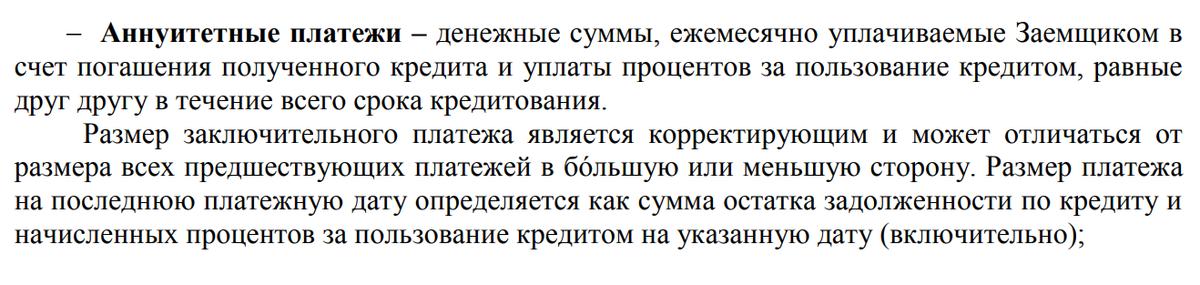 Пример из договора с одним банком. Указано, что последний платеж по кредиту может отличаться от остальных