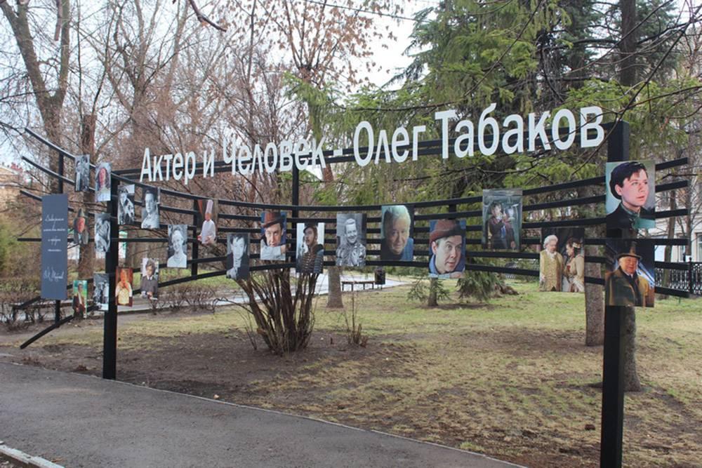 В сквере имени Олега Табакова стоит стенд с его фотографиями