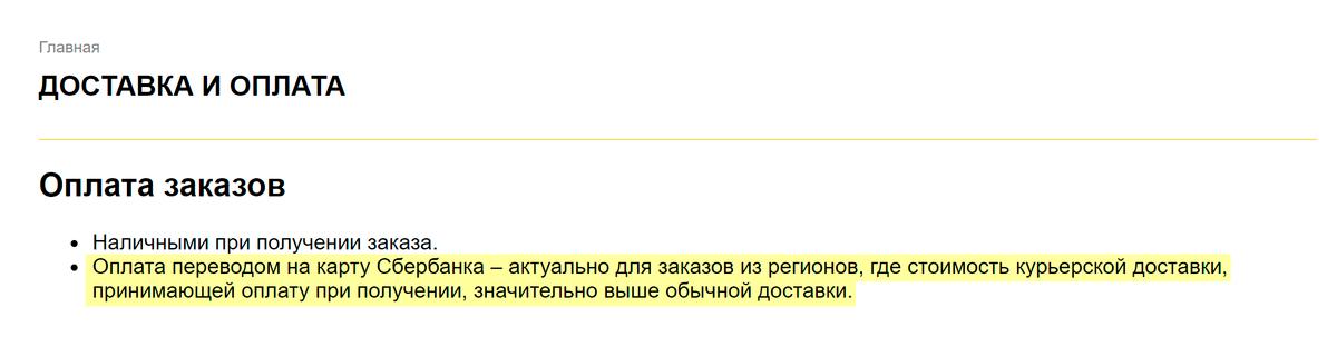 Если интернет-магазин предлагает оплатить покупку переводом на карту, банк не сможет вернуть деньги