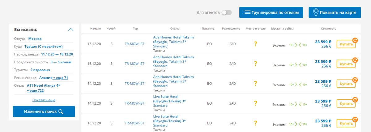 Из Москвы цены были чуть выше — от 23 599<span class=ruble>Р</span> на те же даты. Источник: intourist.ru