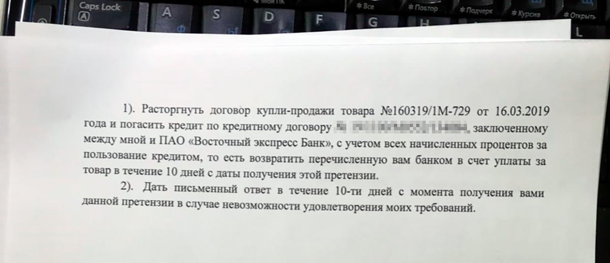 В претензии юрист также прописал срок ответа на претензию — в течение 10 дней с момента ее получения. Вера Павловна подписала документ, и его отправили заказным письмом в Москву. На всякий случай скан претензии отправили на электронную почту компании