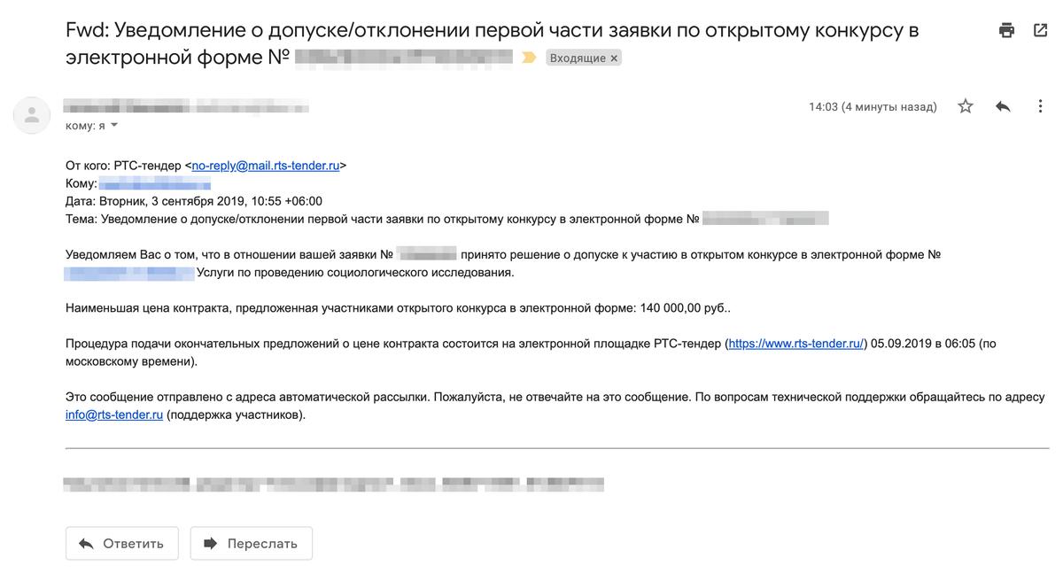 В сообщении сразу сказано, какую минимальную цену предложили участники торгов: 140 000 рублей. Это я и предложил. Чаще всего так и происходит: я тупо обхожу конкурентов по цене и выигрываю. Сейчас у других конкурсантов еще есть возможность снизить свое предложение, но не думаю, что они так сделают