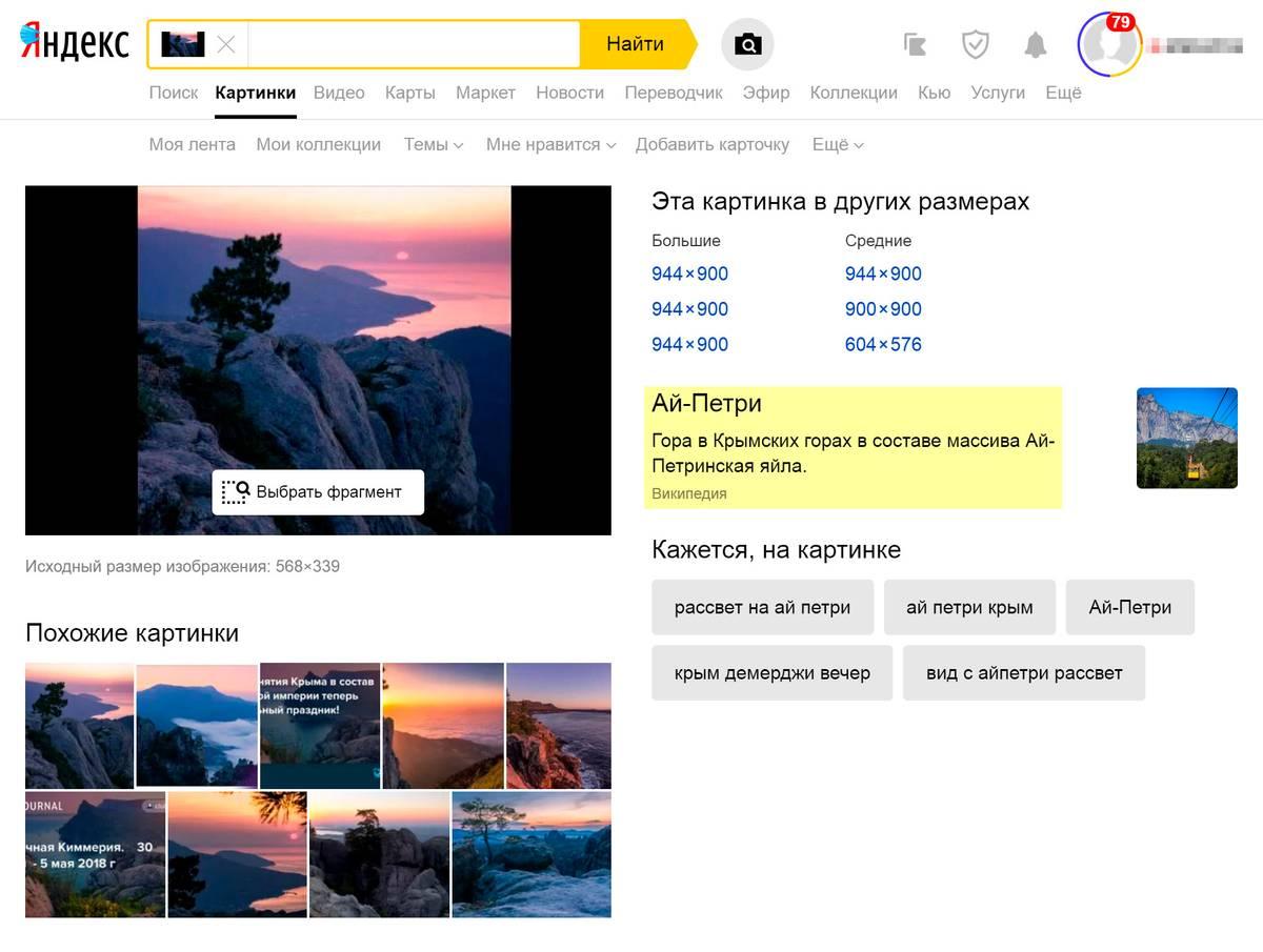 Яндекс сразу определил, что на этом фото гора Ай-Петри. Но были места, которые я долго не мог найти. Фото в соцсетях блогеров часто были сняты с неудачного ракурса, и Яндекс не находил похожие