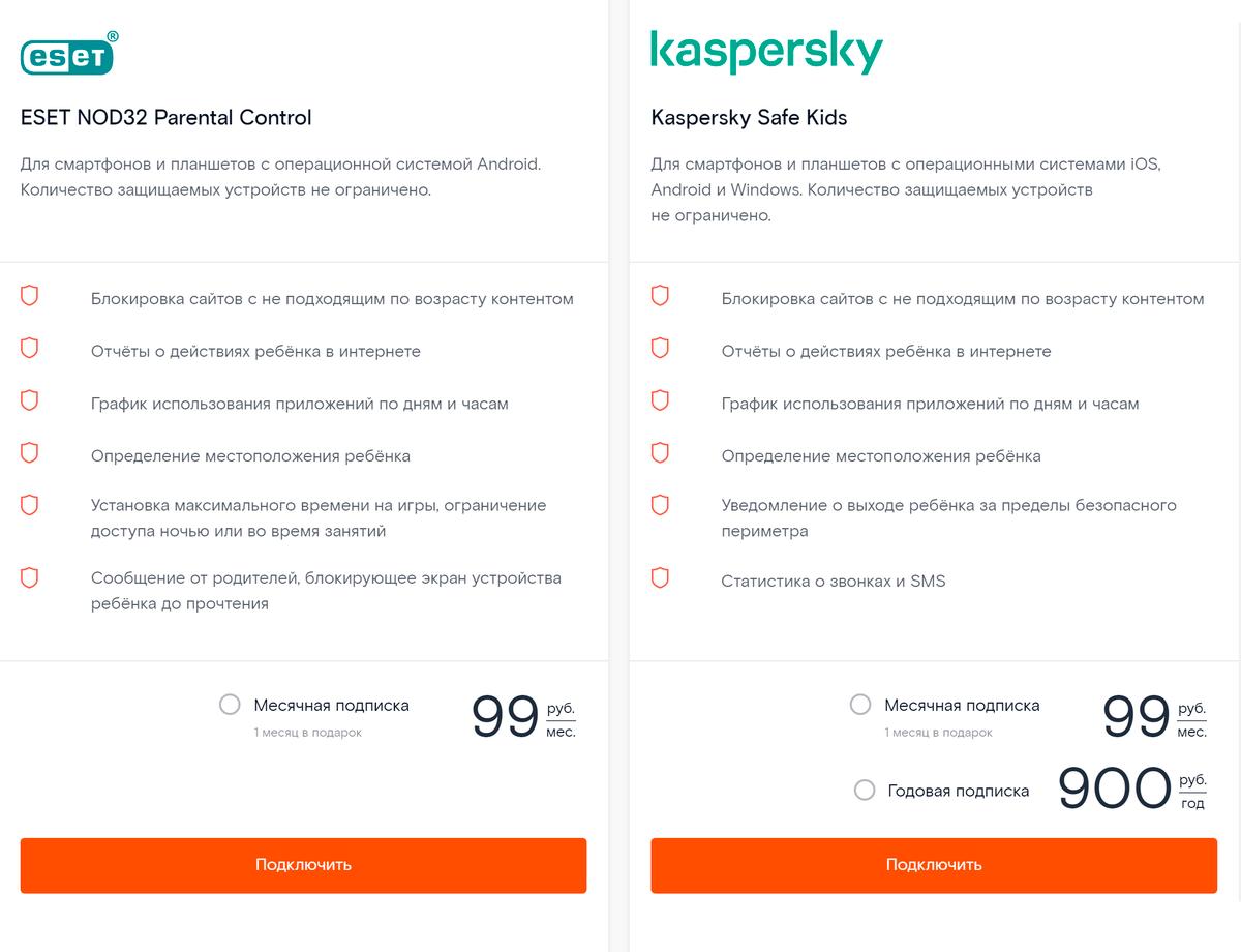 «Ростелеком» предлагает выбор между ESET NOD32 Parental Control и Kaspersky Safe Kids за 99<span class=ruble>Р</span> в месяц