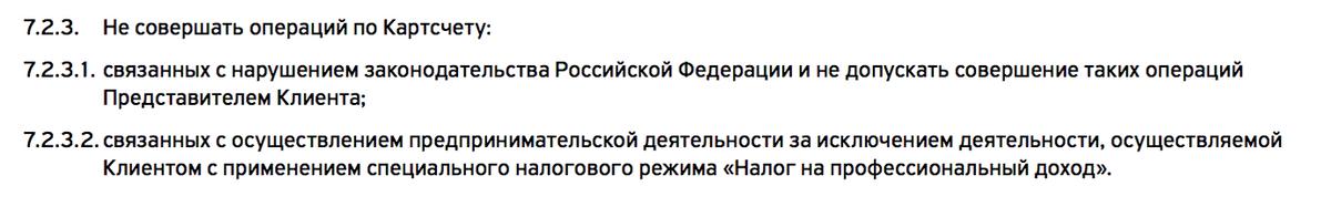 Тинькофф-банк исключил из запретов для владельцев дебетовых карт операции на НПД